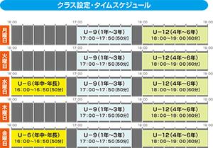 timeschedule-pc
